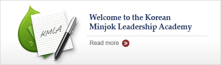 Welcome to the Korean Minjok Leadership Academy